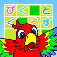 Pict Crossword