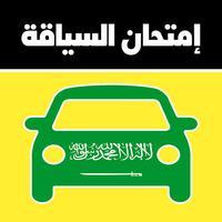إختبار السياقة السعودية  2019