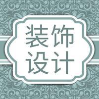 中国装饰设计交易网