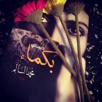 حبيبتي بكماء - محمد السالم