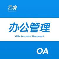 云境OA-移动oa办公平台