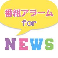 番組アラーム for NEWS
