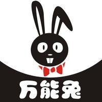 万能兔——为百姓服务的一只兔子