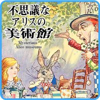 Mysterious Alice museums