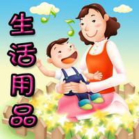 幼儿教育-生活用品篇
