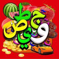 Arabic Alphabets أبجدية عربية