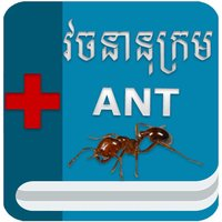 ANT Medical Dictionary 2017F