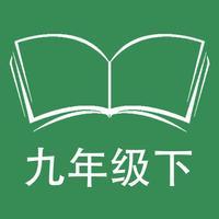 跟读听写仁爱版初中英语九年级下学期