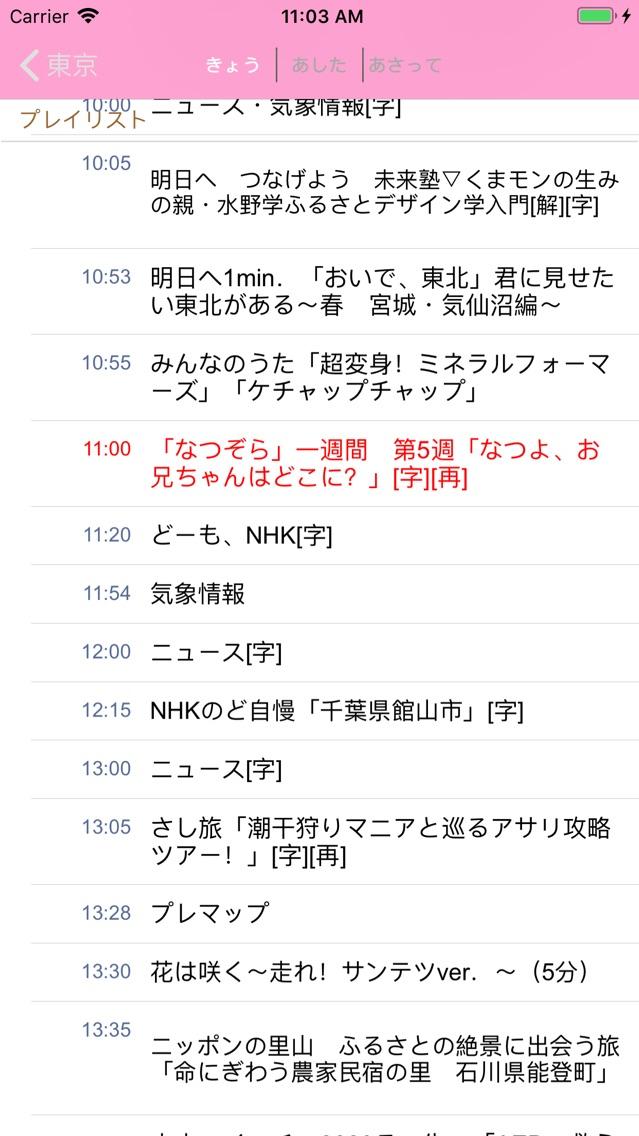 表 宮城 番組 県 テレビ
