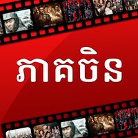 Chinese Dramas - Dubbed Khmer
