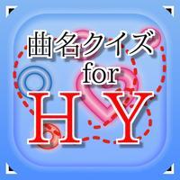 曲名 for HY ~穴埋めクイズ~