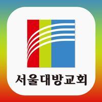 서울대방교회