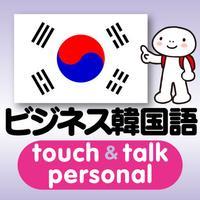 指さし会話ビジネス韓国語 touch&talk 【personal version】