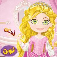 منتجع الأميرات الجميلات -نون