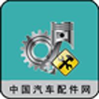 中国汽车配件网—最大行业的平台