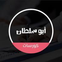 AbuSultan Courses