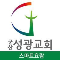 군산성광교회 스마트요람