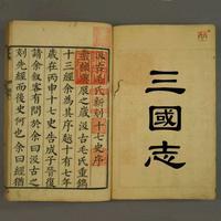三國志-汲古閣十七史影印版