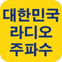 대한민국 라디오 주파수