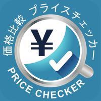 価格比較 プライスチェッカー Price Checker