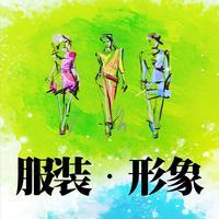 中国服装形象网