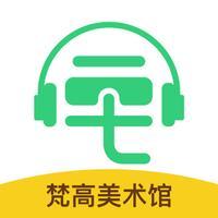 梵高博物馆-绿橙口袋向导,您的语音导游词