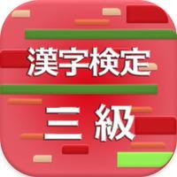 漢字検定3級 2017