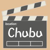 Chubu Screens