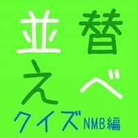 お名前 並べ替えクイズ(NMB48編)