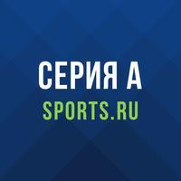 Серия А от Sports.ru