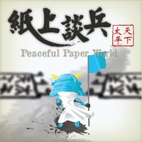 Peaceful Paper World