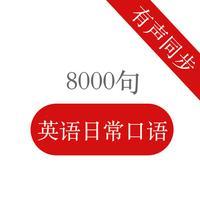 英语口语8000句 - 双语字幕听力