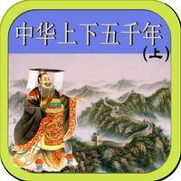 中华上下五千年,中国历史
