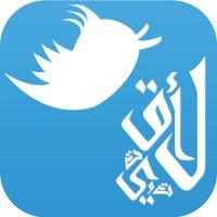 تويت أقل - تقليل عدد الحروف على تويتر