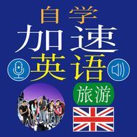 自我学习英语快速 - 旅游 (Travel English)