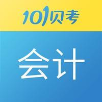 101贝考会计考试-初级中级会计职称题库