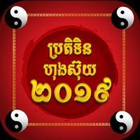 Khmer Fengshui Calendar 2019