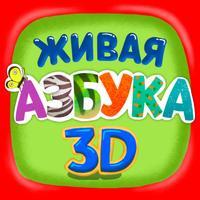 Живая Азбука 3D