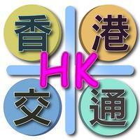 香港交通 简体版