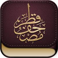 Mushaf Qatar مصحف قطر - HD