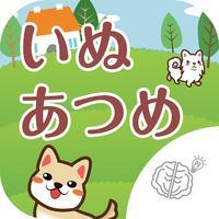 ◆シニア向け◆ ボケ防止のための犬あつめ ゲーム