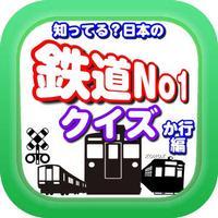 知ってる?日本の鉄道NO-1「か行編」
