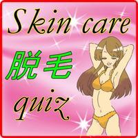 脱毛とムダ毛の簡単知識 美容と美肌効果を確認