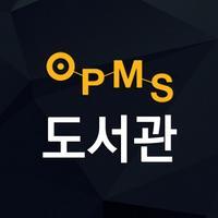 OPMS 전자도서관