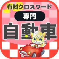 [専門] 世界の自動車 マニアクロスワード 有料パズルゲーム