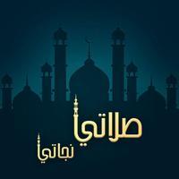 muslim Athan,صلاتي - مواقيت الصلاة,القبلة,الأذكار