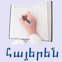 Armenian alphabet and numbers
