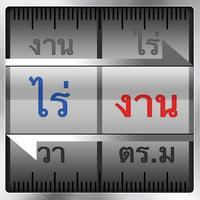 Thai Area Unit Converter