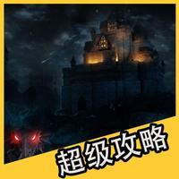 超级攻略 for 地下城堡2:黑暗觉醒