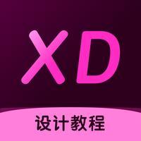 Xd教程 - 零基础轻松学习xd设计软件